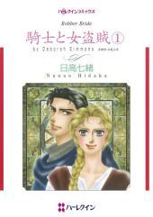 騎士と女盗賊 1 (ハーレクイン)