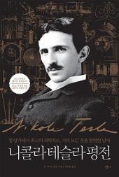 니콜라 테슬라 평전: 몽상가에서 최고의 과학자로, 거의 모든 것을 발명한 남자