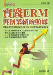 實踐ERM:再創業績的顛峰: Impact系列叢書008