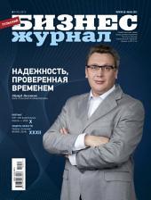 Бизнес-журнал, 2015/01: Тульская область