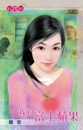 我的富士蘋果: 禾馬文化紅櫻桃系列015