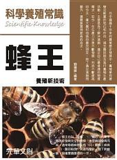 科學養殖常識--蜂王養殖新技術