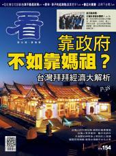 靠政府不如靠媽祖?: 台灣拜拜經濟大解析