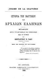 Istoria tou nautikou ton archaion Ellenon, metaphrasis ...