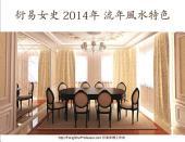 衍易女史2014年流年風水: 2014年風水擺設DIY