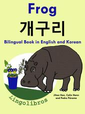 Learn Korean: Korean for Kids. Frog - 개구리: Bilingual Book in English and Korean