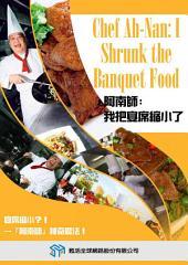 阿南師:我把宴席縮小了/Chef Ah-Nan: I Shrunk the Banquet Food