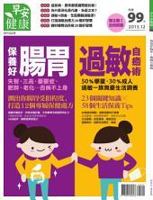 保養好腸胃/過敏自癒術: 早安健康2013年12月
