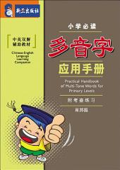 e-小学必读: 多音字 应用手册: e-A Practical Handbook Of Multi-Tone Words For Primary Levels