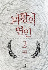 마황의 연인(무삭제판) 2