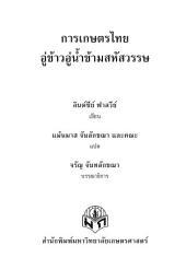 การเกษตรไทยอู่ข้าวอู่น้ําข้ามสหัสวรรษ: Thai Agriculture (in Thai language)