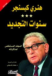 سنوات التجديد : هنري كيسنجر: Years Of Renewal by Henry Kissinger