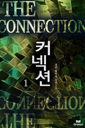커넥션 1