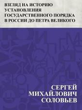 Взгляд на историю установления государственного порядка в России до Петра Великого: Публичные лекции