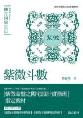 紫微斗數筆記本: 機月同梁巨日