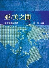 亞/美之間:亞美文學在臺灣