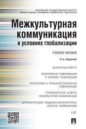 Межкультурная коммуникация в условиях глобализации. 2-е издание. Учебное пособие
