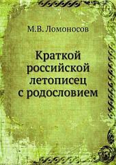 Краткой российской летописец с родословием