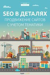 SEO в деталях: продвижение сайтов с учетом тематики