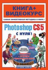Adobe Photosop CS5 с нуля!