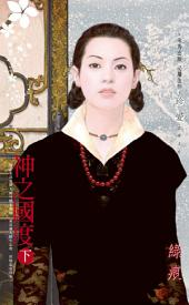 神之國度《下》~眾神夢記 卷九: 禾馬文化珍愛系列162