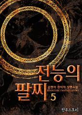전능의 팔찌 5