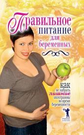 Правильное питание для беременных. Как не набрать лишние килограммы во время беременности