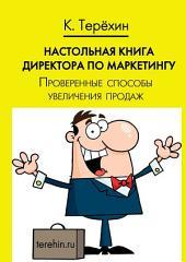 Настольная книга директора по маркетингу. Проверенные способы увеличения продаж