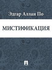 Мистификация (в переводе Л. Уманца)
