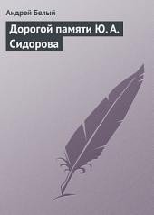 Дорогой памяти Ю. А. Сидорова