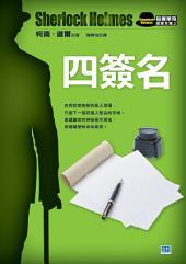 四簽名(新版): 名偵探的代名詞,風靡全球的推理神探——福爾摩斯