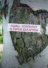 Идиш, Холокост и евреи Беларуси. Об идише в Беларуси