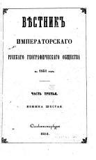 Vi   e   stnik Imperatorskago russkago geograficheskago obshchestva PDF