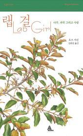 랩걸 Lab Girl: 나무, 과학 그리고 사랑