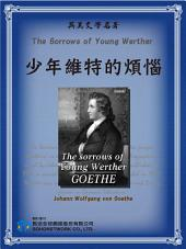 The Sorrows of Young Werther (少年維特的煩惱)