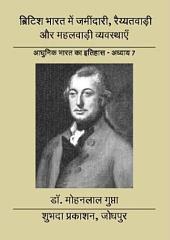Zamindari, Rayatwadi and Mahalwadi arrangements in British India: ब्रिटिश भारत में जमींदारी, रैय्यतवाड़ी और महलवाड़ी व्यवस्थाएँ
