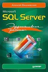 Microsoft SQL Server. Эффективная работа