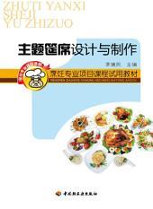 烹饪专业项目课程试用教材·主题筵席设计与制作