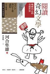 閱讀奇幻文學:喚醒內心的奇想世界: 河合隼雄孩子系列06