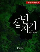 [세트] 십년지기 (개정판 전2권/완결)