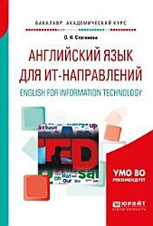 English for information technology                                                                                             PDF