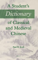 A Student s Dictionary of Classical and Medieval Chinese PDF