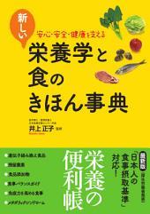 新しい栄養学と食のきほん事典: 安心・安全・健康を支える
