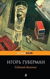 Седьмой дневник