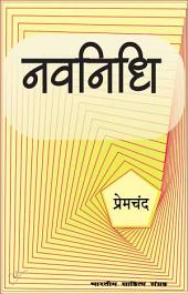 नवनिधि (Hindi Sahitya): Navnidhi(Hindi Stories)