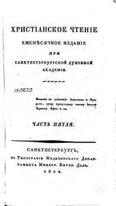 Христианское чтение, ежемѣсятное издание при Санктпетербургской Духовной Академии: Часть пятая