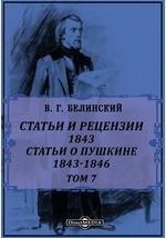Полное собрание сочинений 1843. Статьи о Пушкине. 1843-1846