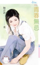 青春無忌: 禾馬文化水叮噹系列346