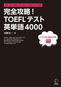 DL                    TOEFL R                   4000 PDF