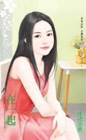 在一起: 禾馬文化珍愛系列641
